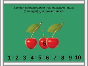 """Запиши предыдущие и последующие числа (""""соседей) для данных чисел: 5 1 2 3 4"""