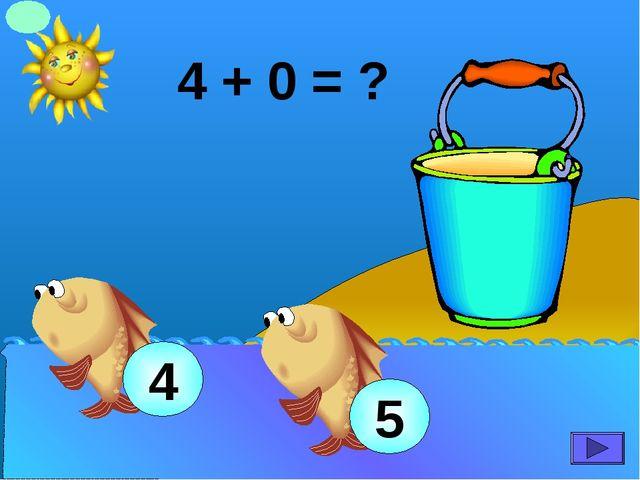 4 + 0 = ? 4 5
