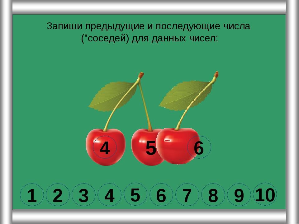 """Запиши предыдущие и последующие числа (""""соседей) для данных чисел: 5 1 2 3 4..."""