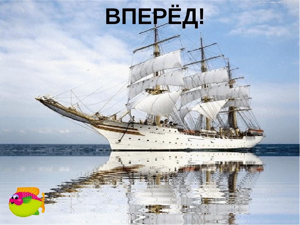 ВПЕРЁД!