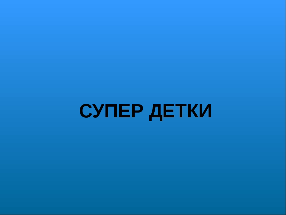 СУПЕР ДЕТКИ