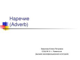 Наречие (Adverb) Завалова Елена Петровна СОШ № 21 г. Раменское (высшая квалиф