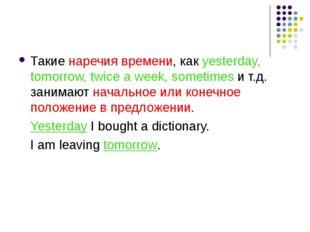 Такие наречия времени, как yesterday, tomorrow, twice a week, sometimes и т.