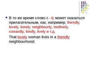 В то же время слово с –ly может оказаться прилагательным, как, например, fri
