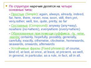 По структуре наречия делятся на четыре основных типа: - Простые (Simple): ag