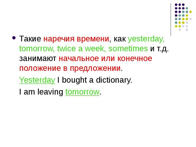 Такие наречия времени, как yesterday, tomorrow, twice a week, sometimes и т....