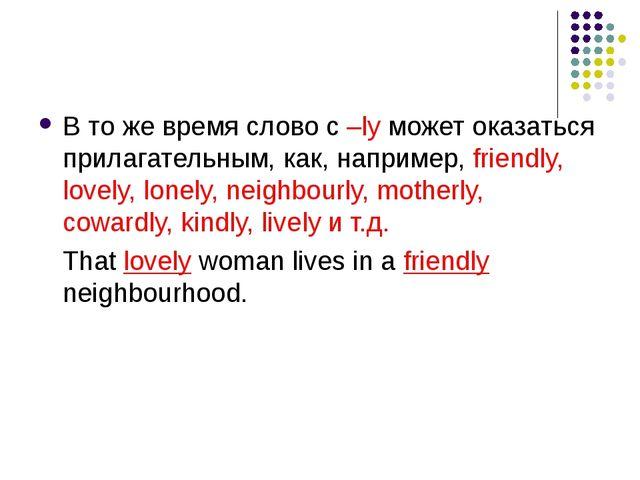 В то же время слово с –ly может оказаться прилагательным, как, например, fri...