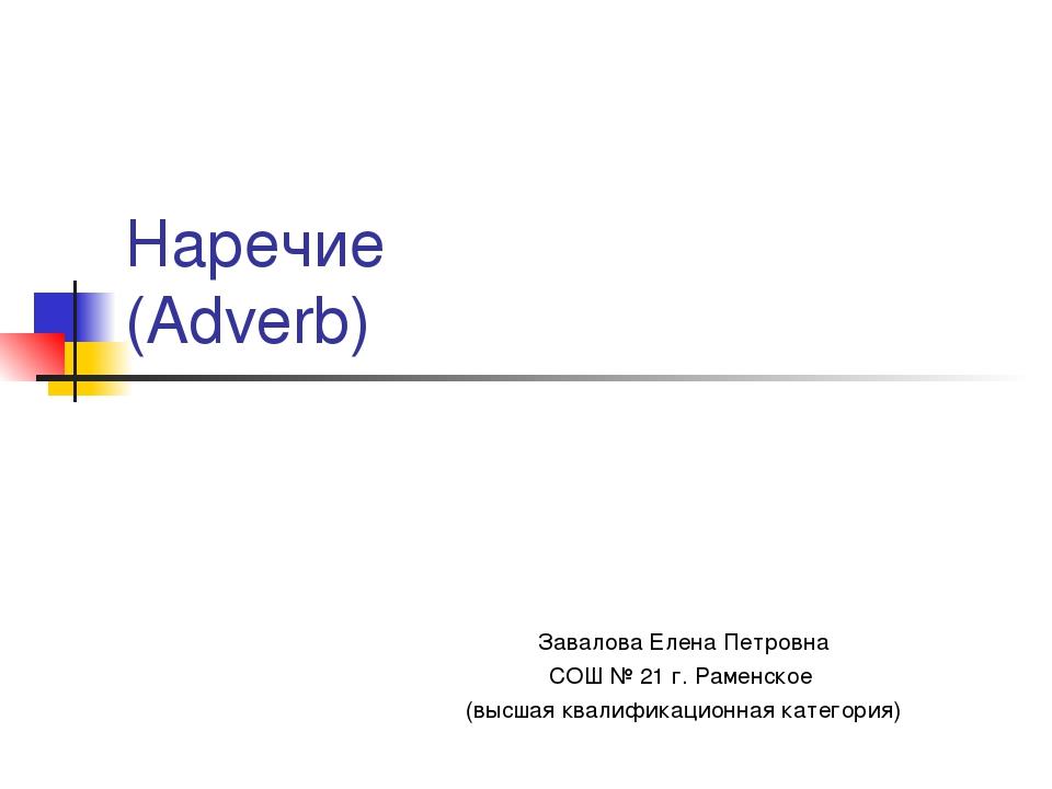 Наречие (Adverb) Завалова Елена Петровна СОШ № 21 г. Раменское (высшая квалиф...