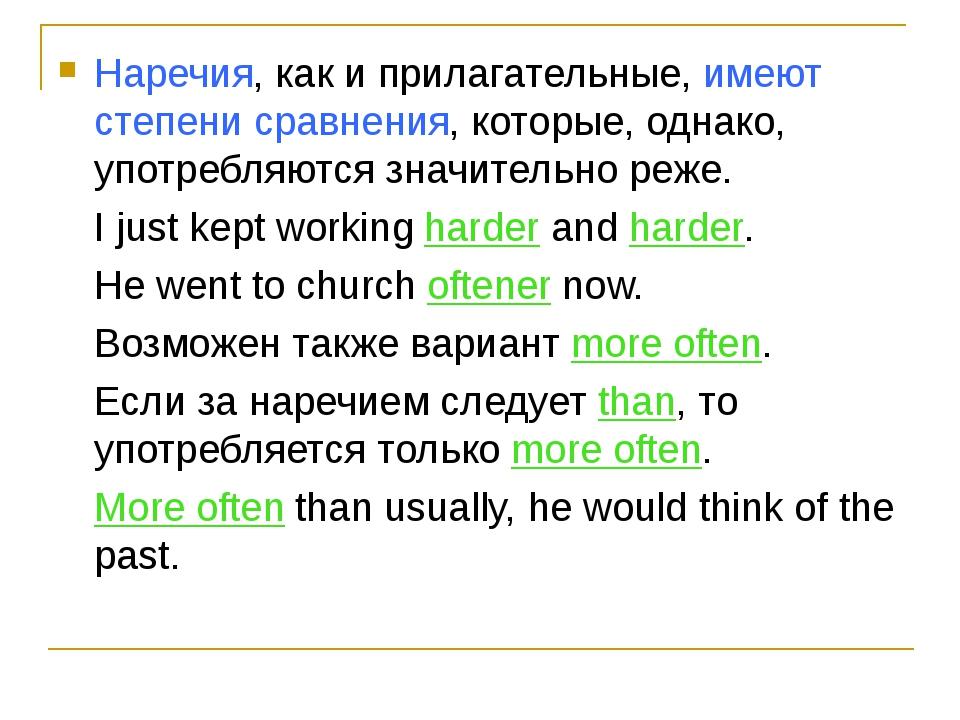 Наречия, как и прилагательные, имеют степени сравнения, которые, однако, упот...