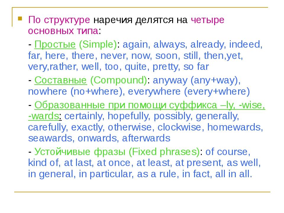 По структуре наречия делятся на четыре основных типа: - Простые (Simple): ag...