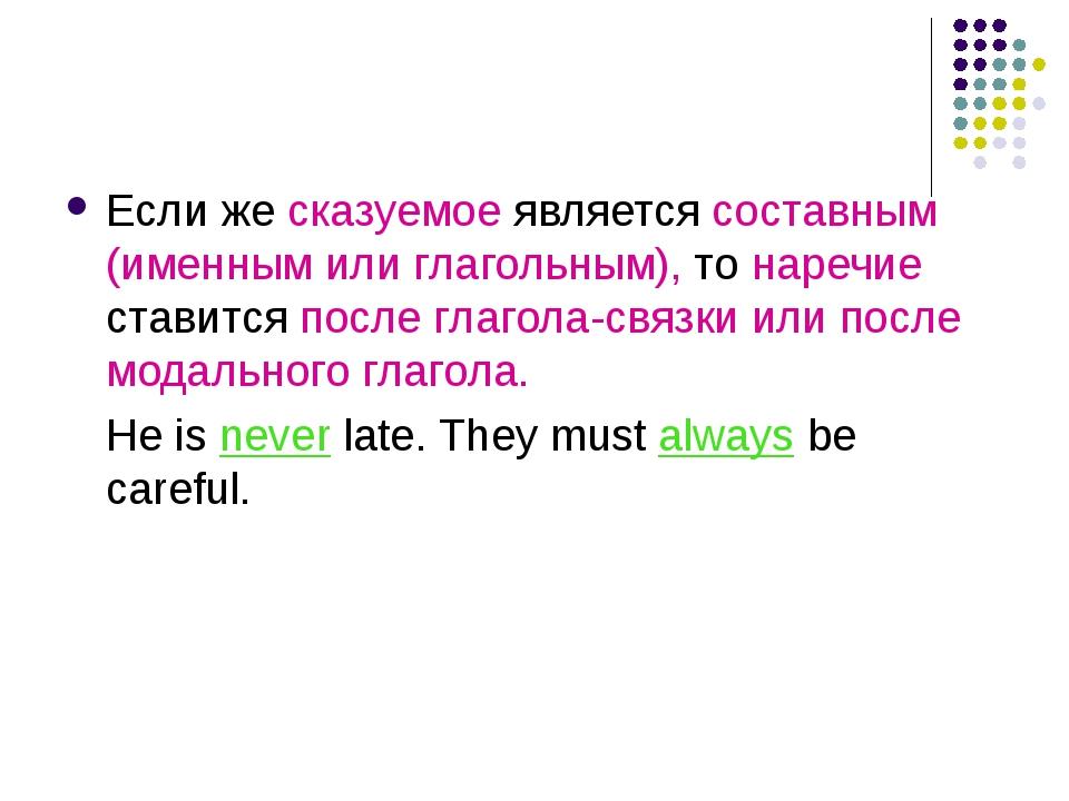 Если же сказуемое является составным (именным или глагольным), то наречие ст...