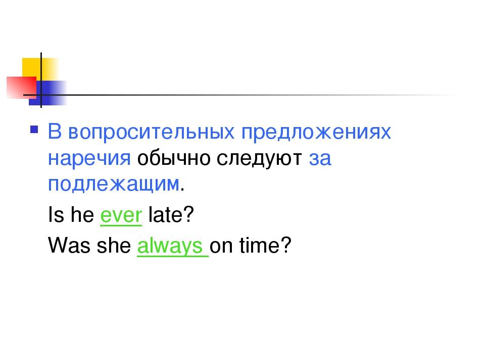 В вопросительных предложениях наречия обычно следуют за подлежащим. Is he e...
