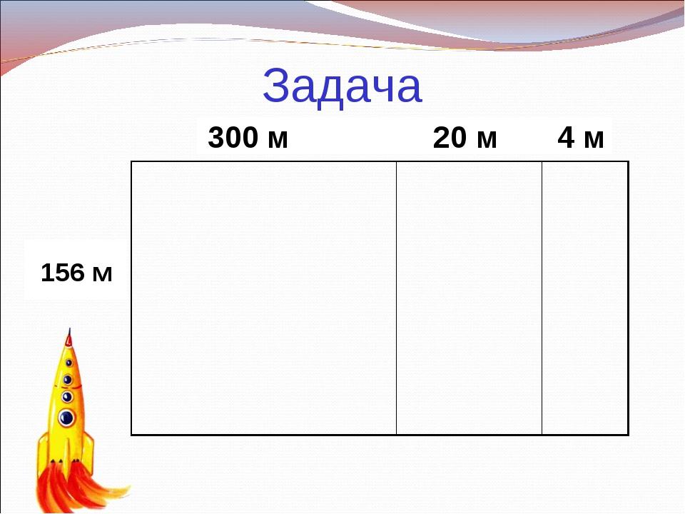 Задача 300 м 20 м 4 м 156 м