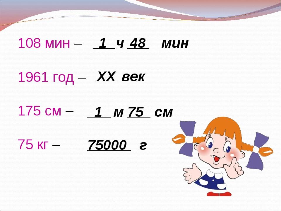 108 мин – 1961 год – 175 см – 75 кг – _____ч _____ мин 1 48 ______ век ХХ ___...
