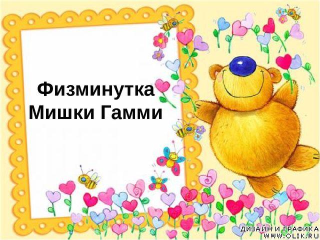 Физминутка Мишки Гамми