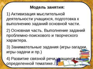 Модель занятия: 1)Активизация мыслительной деятельности учащихся, подготовка
