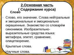 2.Основная часть ( Содержание курса) Слово Слово, его значение. Слова нейтрал