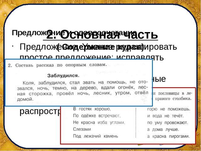 2. Основная часть ( Содержание курса) Предложение и словосочетание Предложен...