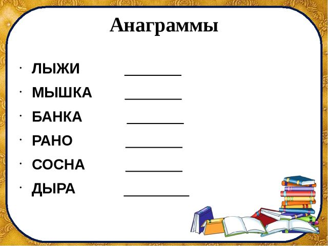 Анаграммы ЛЫЖИ _______ МЫШКА _______ БАНКА _______ РАНО _______ СОСНА _______...