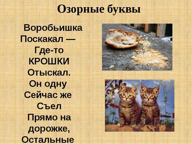 Озорные буквы Воробьишка Поскакал — Где-то КРОШКИ Отыскал. Он одну Сейчас же...