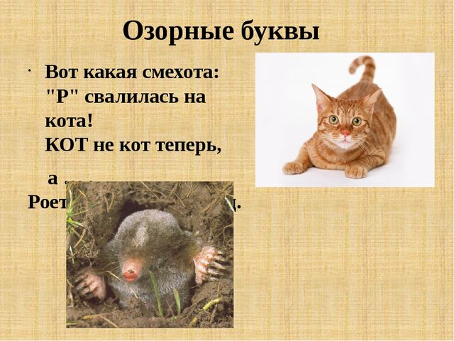 """Озорные буквы Вот какая смехота: """"P"""" свалилась на кота! КОТ не кот теперь, а..."""