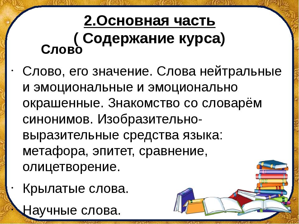 2.Основная часть ( Содержание курса) Слово Слово, его значение. Слова нейтрал...