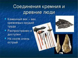 Соединения кремния и древние люди Каменный век – век кремневых орудий труда Р