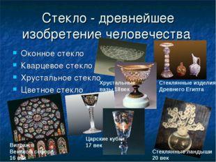 Стекло - древнейшее изобретение человечества Оконное стекло Кварцевое стекло