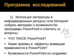 Программа исследований 1)Используя литературу и информационные ресурсы сети