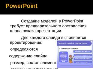 PowerPoint Создание моделей в PowerPoint требует предварительного составления