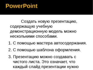 PowerPoint Создать новую презентацию, содержащую учебную демонстрационную мод