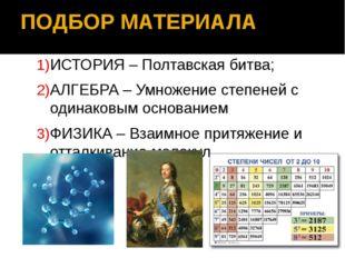 ПОДБОР МАТЕРИАЛА ИСТОРИЯ – Полтавская битва; АЛГЕБРА – Умножение степеней с о