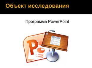 Объект исследования Программа PowerPoint