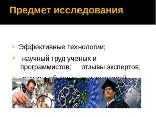 Предмет исследования Эффективные технологии; научный труд ученых и программис