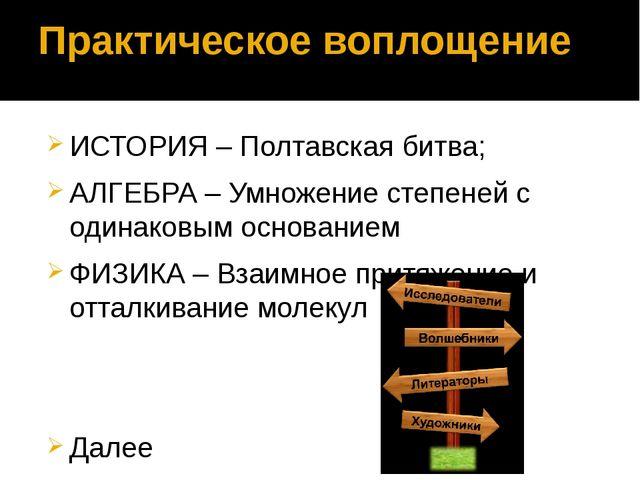 Практическое воплощение ИСТОРИЯ – Полтавская битва; АЛГЕБРА – Умножение степе...
