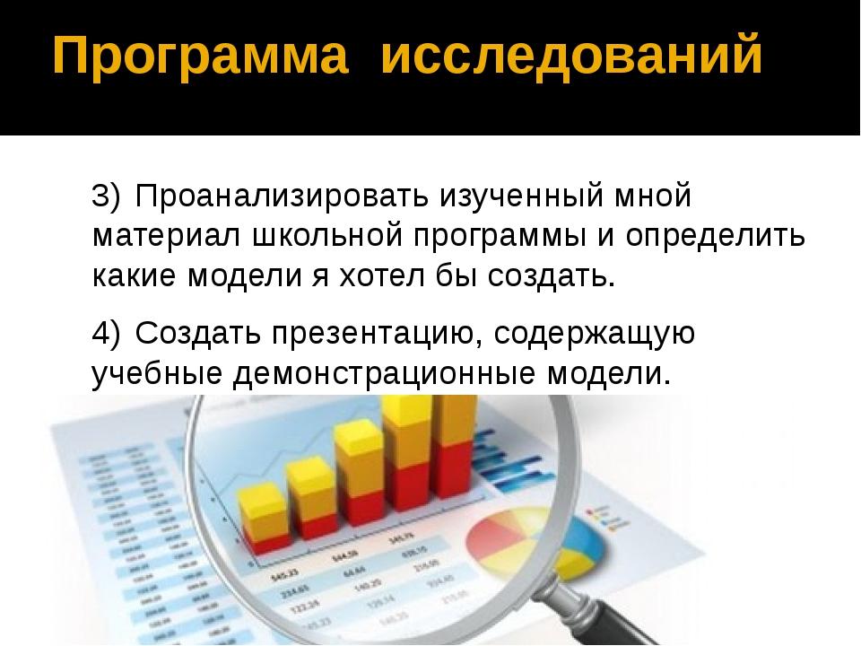 Программа исследований 3)Проанализировать изученный мной материал школьной п...