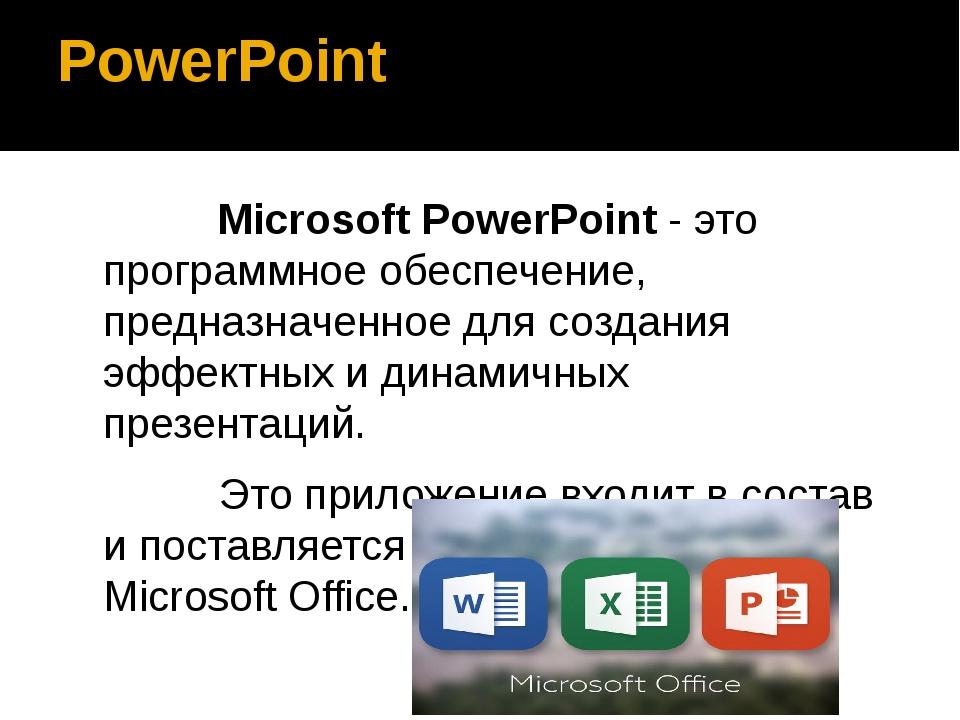 PowerPoint Microsoft PowerPoint - это программное обеспечение, предназначенно...