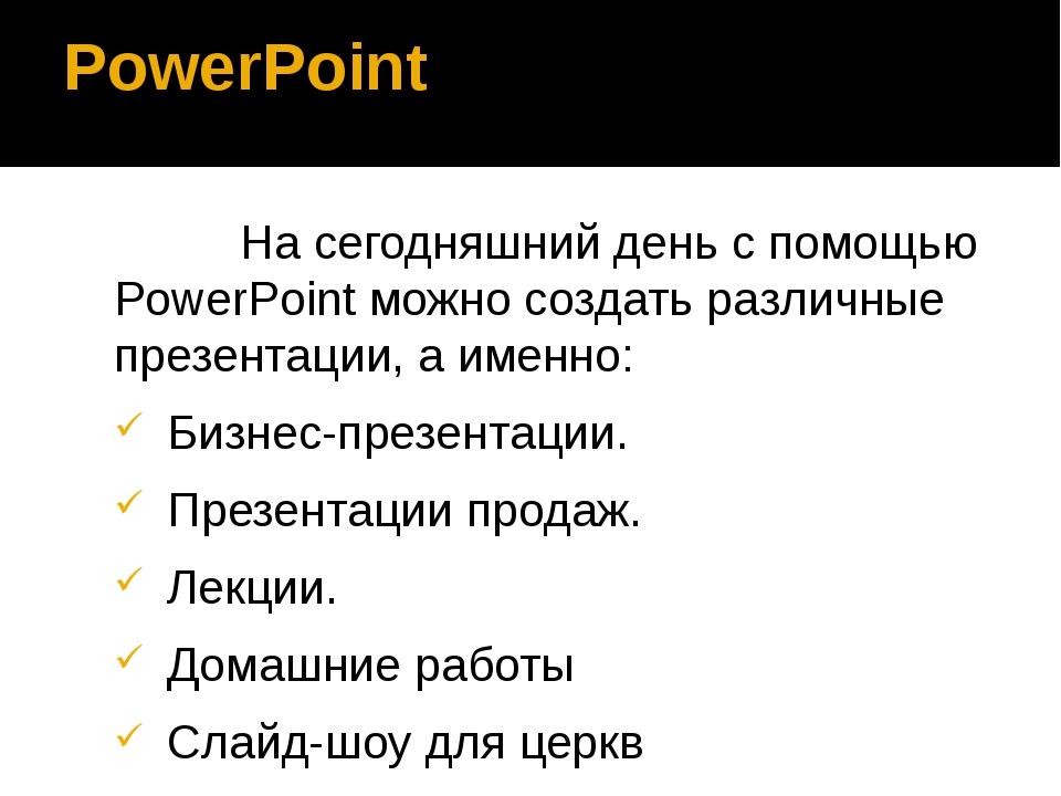 PowerPoint На сегодняшний день с помощью PowerPoint можно создать различные п...