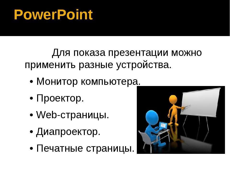 PowerPoint Для показа презентации можно применить разные устройства. •Монито...