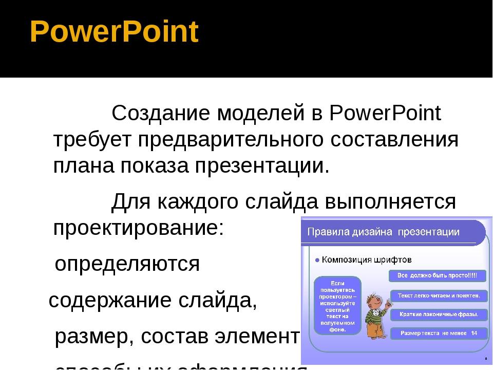 PowerPoint Создание моделей в PowerPoint требует предварительного составления...