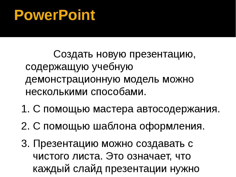 PowerPoint Создать новую презентацию, содержащую учебную демонстрационную мод...
