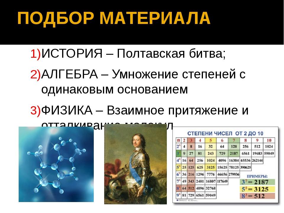 ПОДБОР МАТЕРИАЛА ИСТОРИЯ – Полтавская битва; АЛГЕБРА – Умножение степеней с о...