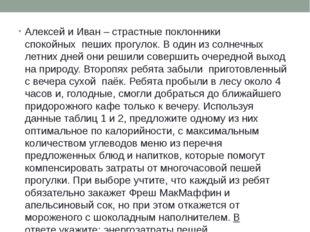 Алексей и Иван–страстные поклонники спокойныхпеших прогулок. Водин из с