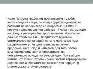 Иван Петрович работает почтальоном и любит велосипедный спорт, поэтому корре