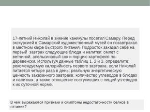 17-летний Николай в зимние каникулы посетил Самару. Перед экскурсией в Самар