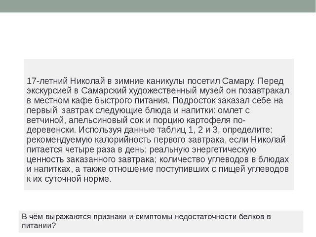 17-летний Николай в зимние каникулы посетил Самару. Перед экскурсией в Самар...