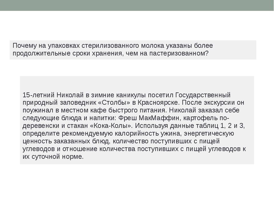 15-летний Николай в зимние каникулы посетилГосударственный природный запове...