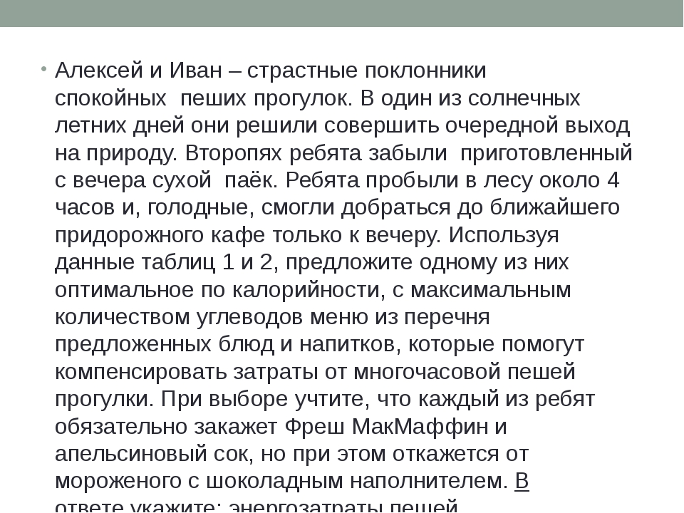 Алексей и Иван–страстные поклонники спокойныхпеших прогулок. Водин из с...
