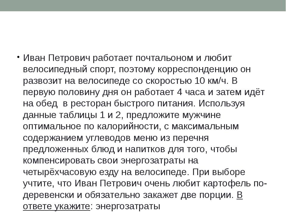 Иван Петрович работает почтальоном и любит велосипедный спорт, поэтому корре...