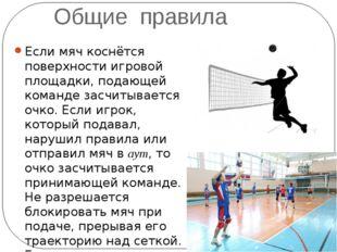 Общие правила Если мяч коснётся поверхности игровой площадки, подающей команд